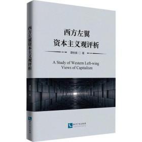 (正版新书)西方左翼 本主义观评析谭桂娟9787513074773知识产权出版社