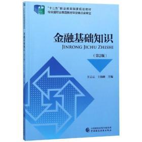 (正版新书)金融基础知识( 2版)/王云云王云云9787509587607中国财政经济出版社