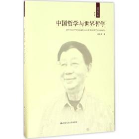 中国哲学与世界哲学(成中英文集·第七卷)