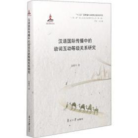 (正版新书)汉语国际传播中的动词互动等级关系研究赵毅玲9787310059386南开大学出版社