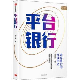 (正版新书)平台银行刘兴赛9787521730494中信出版社