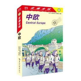 走遍全球--中欧