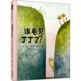 (正版新书)启发精 世界很好  绘本•谁看见丁丁了?玛丽娅·尼尔松·托勒9787554563557河北教育出版社