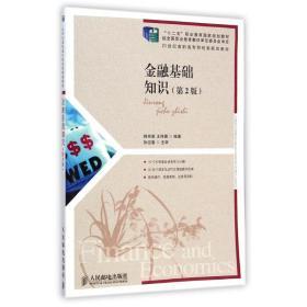 (正版新书)金融基础知识(D2版21世纪高职高专财经类规划教材)韩宗英9787115356666人民邮电出版社
