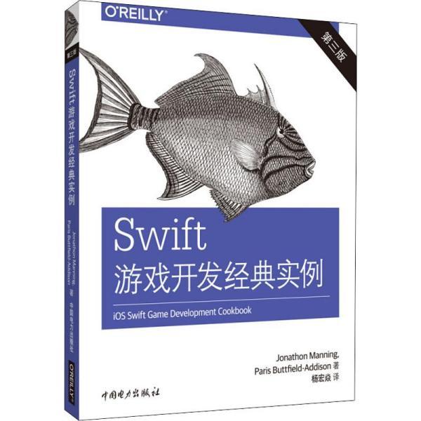 Swift游戏开发经典实例(第三版)
