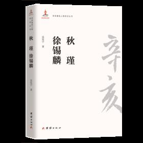 (正版新书)秋瑾徐锡麟/辛亥著名人物传记丛书吴先宁9787512603592团结出版社