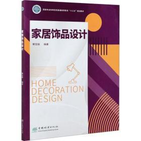 家居饰品设计(国家林业和草原局普通高等教育十三五规划教材)