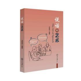 (正版新书)说话的艺术汤智斌9787306071095中山大学出版社