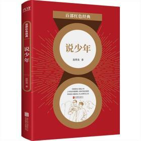 (正版新书)说少年/百部红色经典赵世炎著9787559650726北京联合出版社