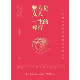 (正版新书)魅力是女人一生的修行朱胜军9787518083596中国纺织出版社