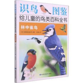 (正版新书)林中雀鸟英国琥珀出版公司9787542425430甘肃科学技术出版社