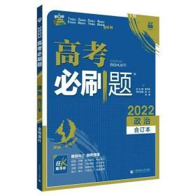 (正版新书)2022版 高考必刷题 政治合订本(全国版)杨文彬9787565645327首都师范大学出版社