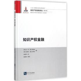 (正版新书)知识产金融崔哲9787513051972知识产权出版社