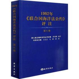1982年联合国海洋法公约评注(第7卷)