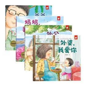 (正版新书)生命的故事·浓浓的亲情•生命的故事浓浓的亲情全套4册魏晓曦9787549388820江西高校出版社