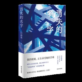 (正版新书)消失的名字旧海棠9787532178773上海文艺出版社