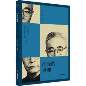 (正版新书)闪光的灵魂刘未鸣9787520525831中国文史出版社