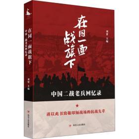 (正版新书)在同一面战旗下 中国二战老兵回忆录邓贤9787220122859四川人民出版社