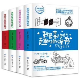 (正版新书)我 喜欢的趣味数学书(全4册)别莱利曼9787518053063中国纺织出版社