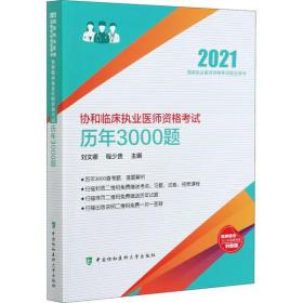 (正版新书)协和临床执业医师 格  历年3000题 2021刘文娜9787567916524中国协和医科大学出版