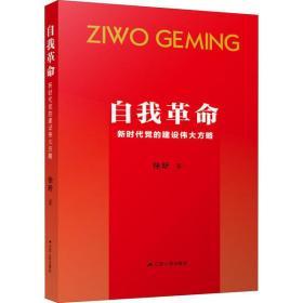 (正版新书)自我   新时代党的建设伟大方略徐昕9787214253200江苏人民出版社