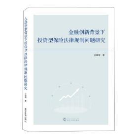 金融创新背景下投资型保险法律规制问题研究  张晓萌  武汉大学出版社