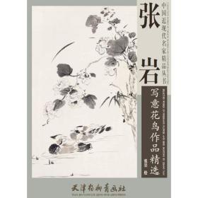 张岩写意花鸟作品精选/中国近现代名家精品丛书