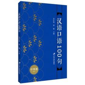 (正版新书)汉语口语100句余红艳9787568414852江苏大学出版社