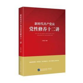 (正版新书)新时代   员党 修养十二讲白凤国9787516225981中国民主法制出版社