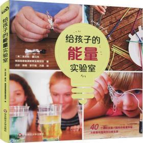(正版新书)给孩子的能量实验室埃米莉·霍贝克9787567581463华东师范大学出版社