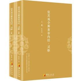 (正版新书)张其成全解黄帝内经·灵枢(全2册)张其成9787508099767华夏出版社