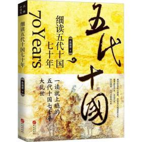 (正版新书)细读五代十国七十年朱淑君9787507554335华文出版社