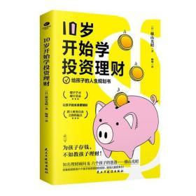 (正版新书)10岁开始学投 理财横山光昭著9787513933230民主与建设出版社