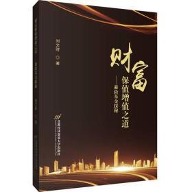(正版新书)财富保值增值之道——避险基金探秘刘文财9787563832118首都经济贸易大学出版社
