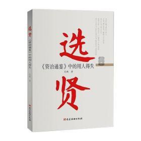 (正版新书) 贤( 治通鉴中的用人得失)吴鹏9787509913703党建读物出版社