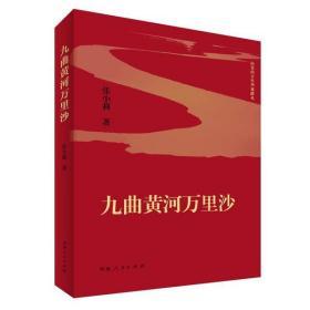 (正版新书)九曲黄河万里沙(向党的百年华诞献礼)张小莉9787215117990河南人民出版社