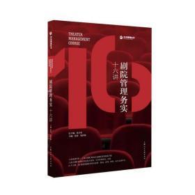 (正版新书)剧院管理务实十六讲张蕾9787558605345上海人民美术出版社
