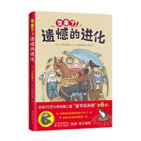 (正版新书)又来了遗憾的进化王雪9787544286268南海出版公司