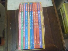 走出亚健康丛书:11本合售 (有套盒)