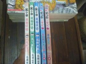 米小圈上学记(四年级)2本+漫画成语3本(5本)