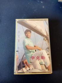 香港原版磁带,李克勤《红日》华星娱乐公司出版