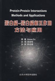 蛋白质-蛋白质相互作用方法与应用(美)傅9787811165609北京大学