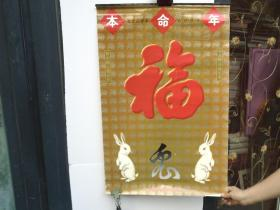 本命年 福兔 宣纸挂历 1999 老挂历一幅 含封面7张全,宣纸画6张,原版正版,包真。详见书影 。放在地下室桌子上,下午上