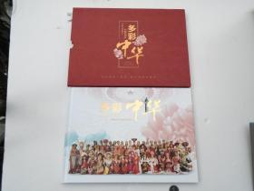 多彩中华 邮票珍藏 中华民族一家亲 同心共筑中国梦 56个民族 邮票册 16开精装一本,包真,详见书影。放在左手边书架上层