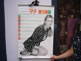 95 万种风情 中国画报出版社1995 老挂历一幅 13张全 ,原版正版,包真。详见书影 。放在地下室桌子上,下午上