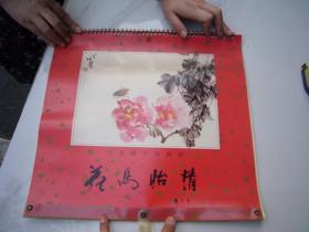 沈威峰中国画选 花鸟怡情1998年8月1版2印,老挂历一幅 12张全 ,原版正版,包真。详见书影 。放在地下室桌子上,下午上