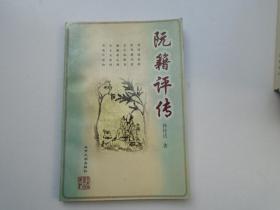 阮籍评传(大32开平装1本,原版正版老书,无笔记,无破损。详见书影)放在地下室消防栓处