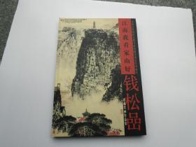 江南我看家山好——钱松喦捐献绘画作品集(8开精装)角边有霉斑不影响阅读。