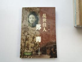 乱世佳人  苏青(大32开平装1本,原版正版老书,无笔记,无破损。详见书影)放在地下室消防栓处