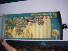 故宫藏画 锦绣中华 中国古代山水绘画作品精选 2004 老挂历一幅 7张全,双月刊,现缺5-6月份, ,原版正版,包真。详见书影 。放在地下室桌子上,下午上